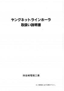 岩崎ネットローラー取説_PAGE0000
