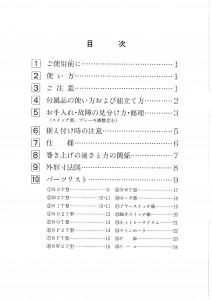 岩崎ネットローラー取説_PAGE0001