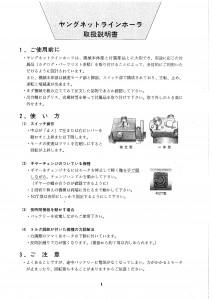 岩崎ネットローラー取説_PAGE0002
