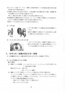 岩崎ネットローラー取説_PAGE0004