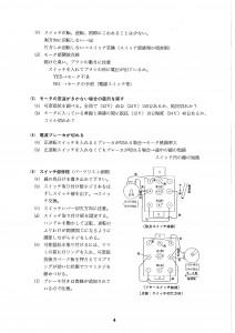 岩崎ネットローラー取説_PAGE0005