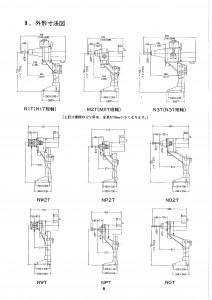 岩崎ネットローラー取説_PAGE0009