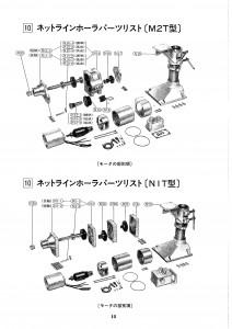 岩崎ネットローラー取説_PAGE0011