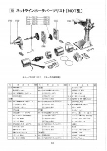 岩崎ネットローラー取説_PAGE0014