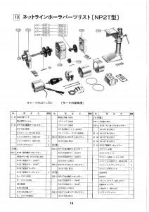 岩崎ネットローラー取説_PAGE0015
