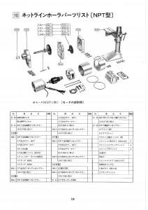 岩崎ネットローラー取説_PAGE0016