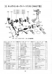 岩崎ネットローラー取説_PAGE0017