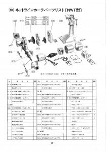 岩崎ネットローラー取説_PAGE0018