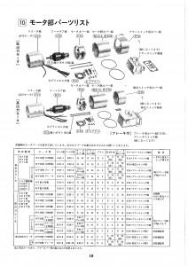 岩崎ネットローラー取説_PAGE0019