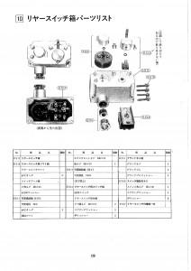 岩崎ネットローラー取説_PAGE0020