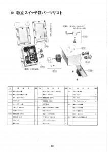 岩崎ネットローラー取説_PAGE0021
