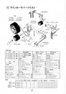岩崎ネットローラー取説_PAGE0023