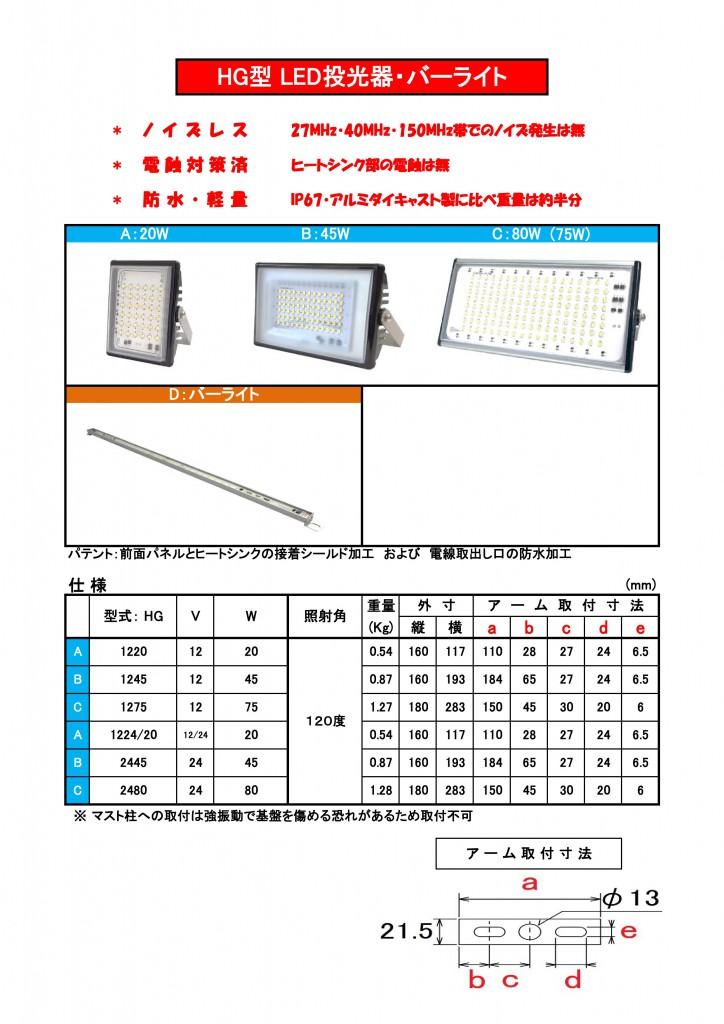 EG・M-Techカタログ24V